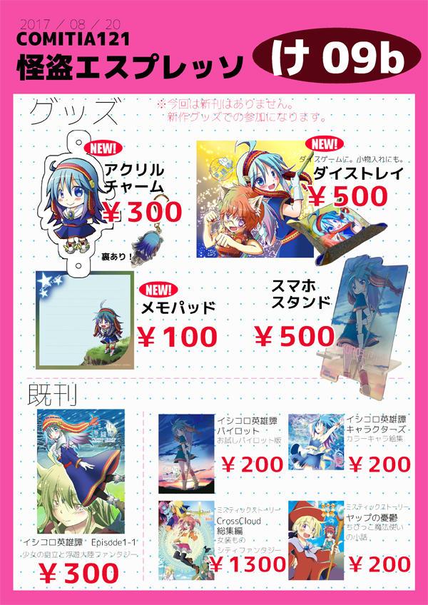 web_oshinagaki600.jpg